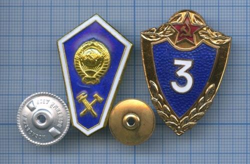 Набор знаков «Обокончании училища», «Классность», 3-й класс (СССР)