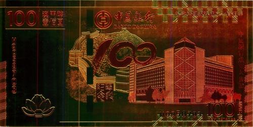 100 патака (Макао, сувенирная банкнота)