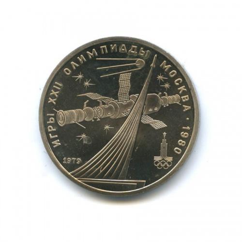 1 рубль — XXII летние Олимпийские Игры, Москва 1980 - Монумент 1979 года (СССР)