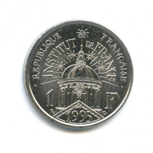 1 франк — 200 лет Институту Франции 1995 года (Франция)