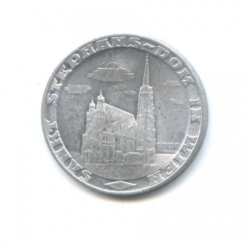 Жетон «1 Stephansgroschen - Sankt Stephans Dom inWien» 1950-1977 (Австрия)