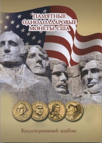 Альбом-планшет для монет «Памятные однодолларовые монеты США» (60 ячеек) (Россия)