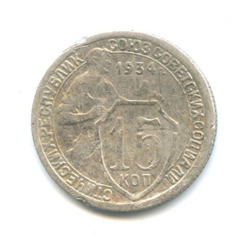 15 копеек 1934 года (СССР)