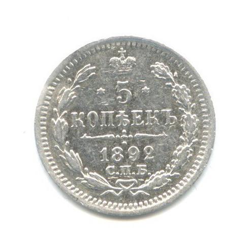 5 копеек 1892 года СПБ АГ (Российская Империя)