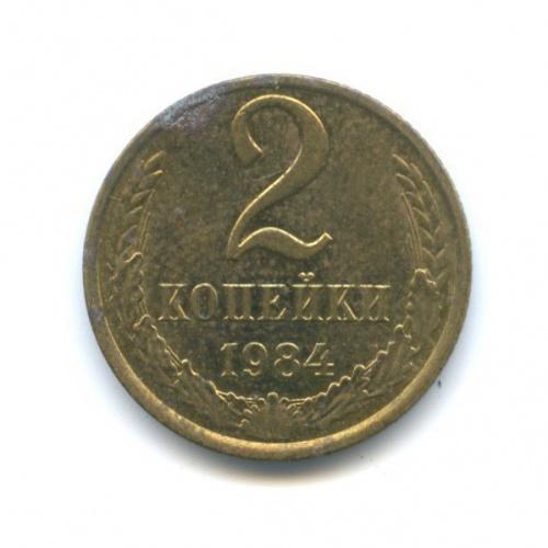 2 копейки 1984 года (СССР)