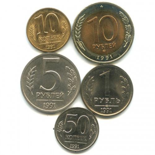 Набор монет СССР 1991 года ЛМД, ММД (СССР)