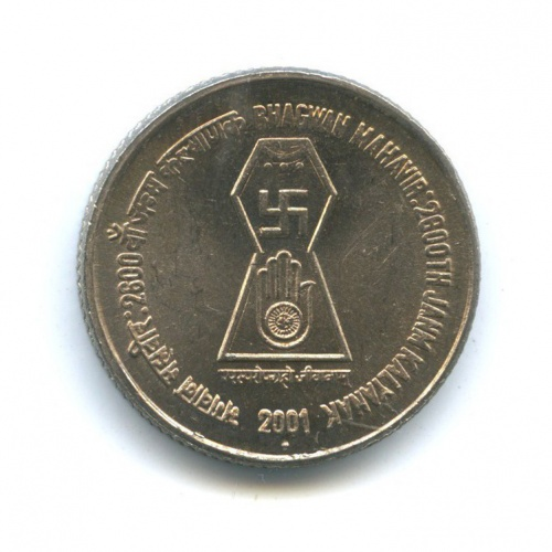 5 рупий — 2600 лет содня рождения Бхагвана Махавира 2001 года ♦ (Индия)