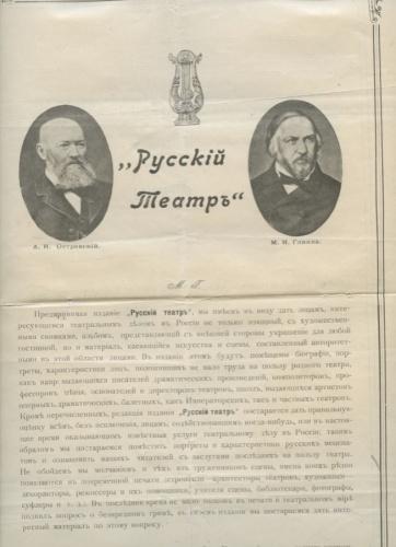 Рекламная листовка редакции «Русского Театра» 1902 года (Российская Империя)