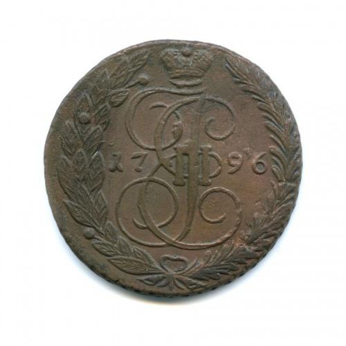 5 копеек 1796 года ЕМ (Российская Империя)