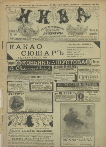 Журнал «Нива», выпуск №36 (28 стр.) 1913 года (Российская Империя)