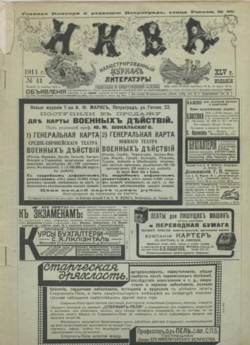 Журнал «Нива», выпуск №41 (24 стр.) 1914 года (Российская Империя)