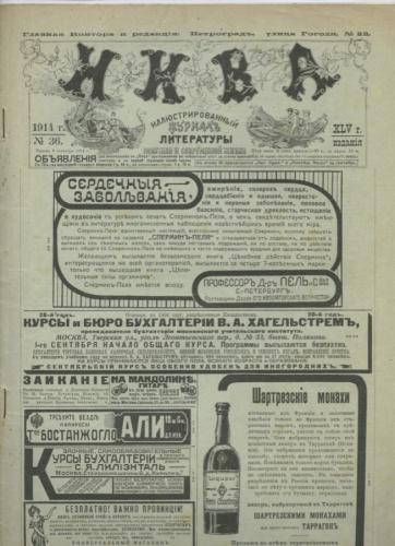 Журнал «Нива», выпуск №36 (20 стр.) 1914 года (Российская Империя)