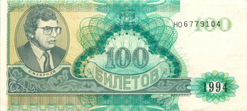 100 билетов 1994 года МММ (Россия)