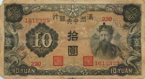 10 юаней (Китай)