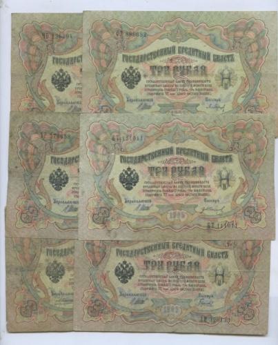 Набор банкнот 3 рубля (разные кассиры) 1905 года Шипов, Коншин (Российская Империя)