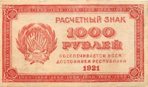 1000 рублей (расчетный знак) 1921 года (СССР)