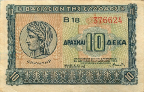 10 драхм 1940 года (Греция)