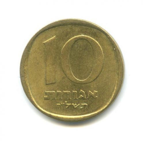 10 агорот 1977 года (Израиль)