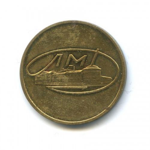Жетон «ЛМД» (СССР)