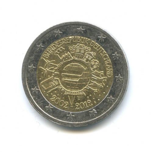 2 евро — 10 лет евро наличными 2012 года (Германия)