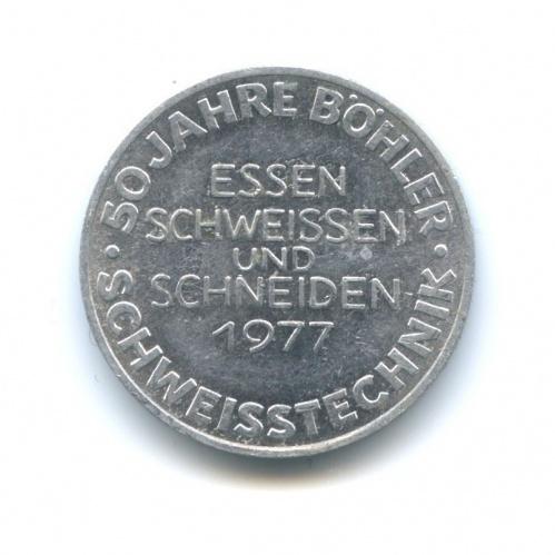 Жетон «50 jahre Böhler» 1977 года (Германия)