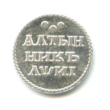 Жетон водочный «Алтынник 1718», 999 проба серебра 2012 года НРГ (Россия)