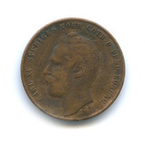 2 эре - Карл XV 1866 года (Швеция)