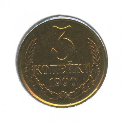 3 копейки (вхолдере) 1990 года (СССР)
