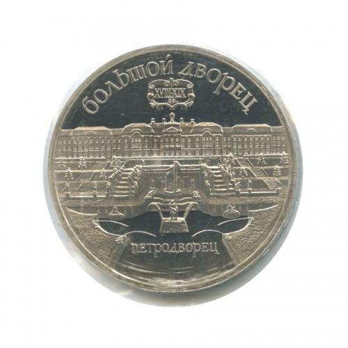 5 рублей — Большой дворец, г. Петродворец (в запайке) 1990 года (СССР)