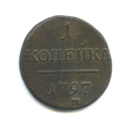 1 копейка 1797 года АМ (Российская Империя)