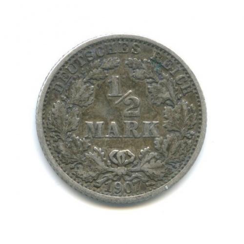 1/2 марки 1907 года F (Германия)