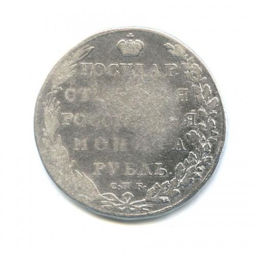 1 рубль 1802 года СПБ АИ (Российская Империя)