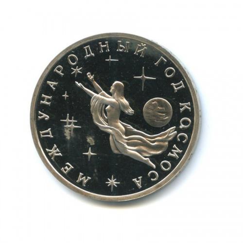 3 рубля — Международный год Космоса 1992 года (Россия)