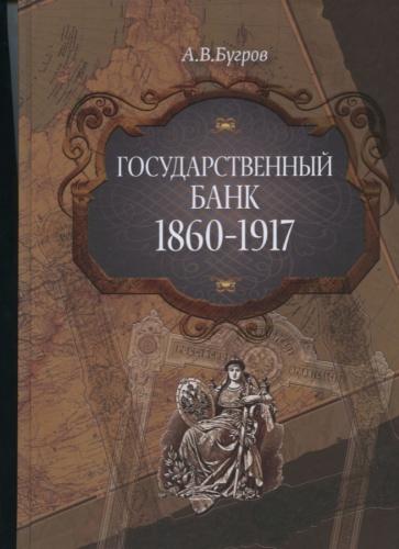Книга «Государственный банк 1860-1917», Москва, ЗАО «Интеркрим-Пресс» (262 стр.) 2012 года (Россия)