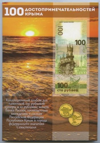 Набор монет 10 рублей - Достопримечательности Крыма (сбанкнотой 100 рублей сосчастливым номером 8888 2015 года, вальбоме) 2014 года (Россия)