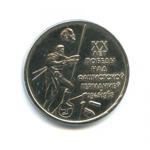 Жетон «XXлет Победы над фашистской Германией 1945-1965»