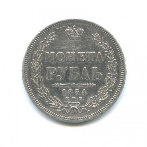 1 рубль 1854 года (Российская Империя)