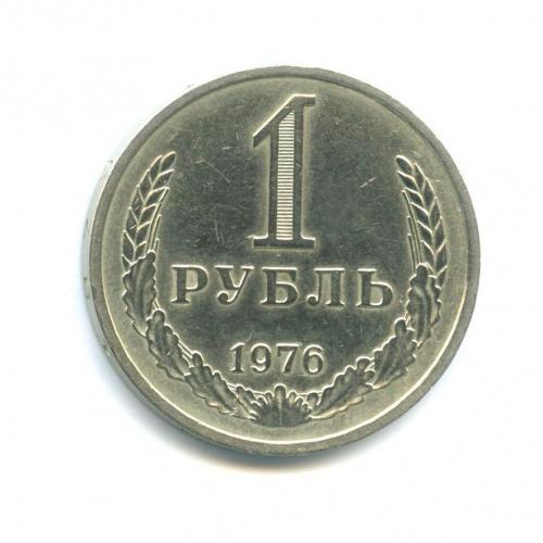 1 рубль 1976 года (СССР)