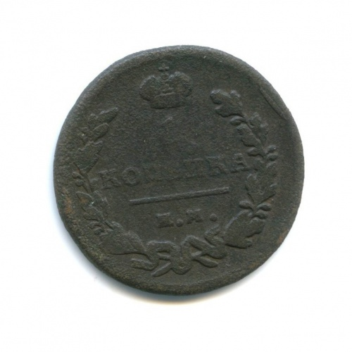 1 копейка 1822 года ЕМ ФГ (Российская Империя)