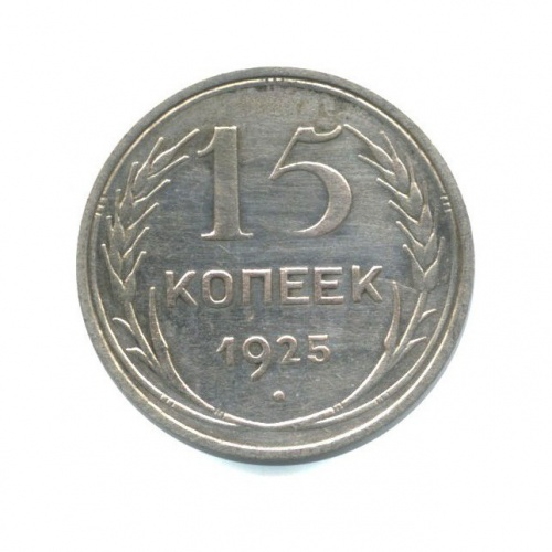 15 копеек 1925 года (СССР)