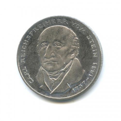 5 марок — 150 лет содня смерти Карла фом Штейна 1981 года (Германия)