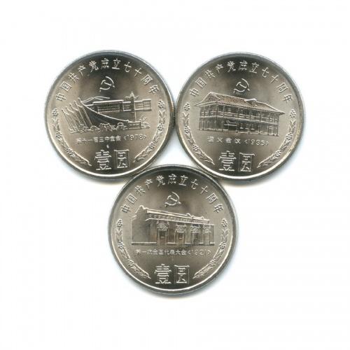 Набор монет 1 юань - 70 лет Коммунистической партии Китая 1991 года (Китай)