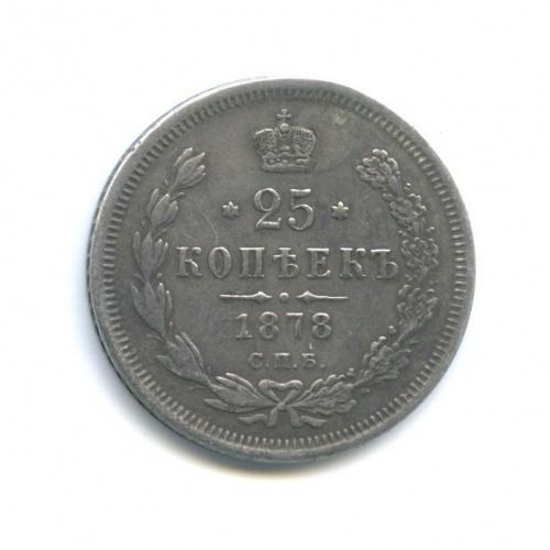 25 копеек (ремонт) 1878 года СПБ НФ (Российская Империя)