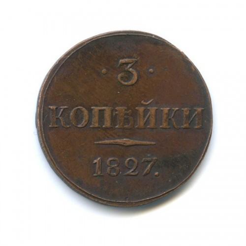 Жетон «3 копейки 1827, Российская Империя» (копия)