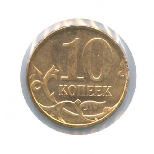 10 копеек (брак), в холдере (Россия)