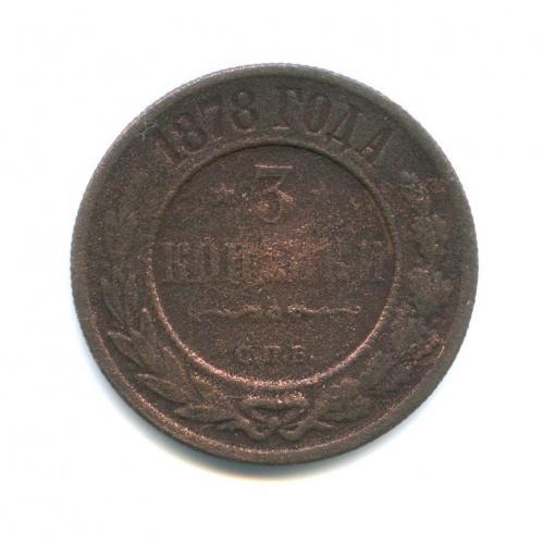 3 копейки 1878 года СПБ (Российская Империя)