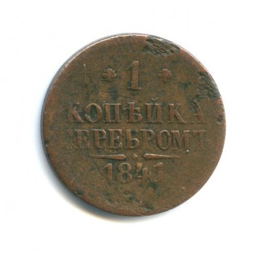 1 копейка серебром 1841 года (Российская Империя)
