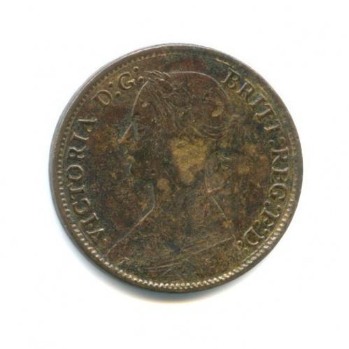 1 фартинг - Королева Виктория 1865 года (Великобритания)