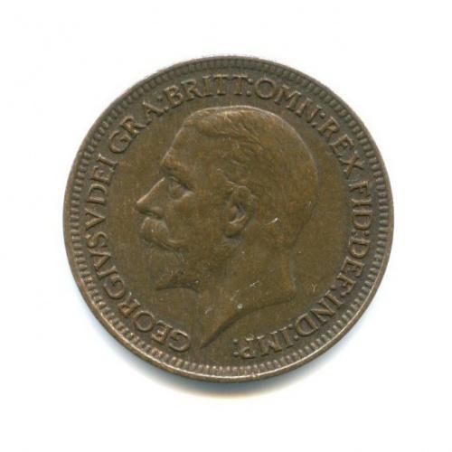 1 фартинг 1933 года (Великобритания)