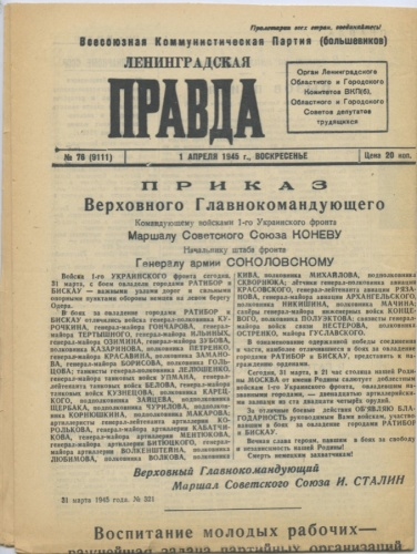 Газета «Ленинградская правда», выпуск №76 (4 стр.) 1945 года (СССР)